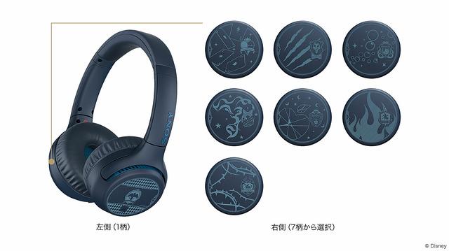 「ワイヤレスステレオヘッドセット WH-XB700『ディズニー ツイステッドワンダーランド』 Edition」20,000円(税抜)(C)Disney