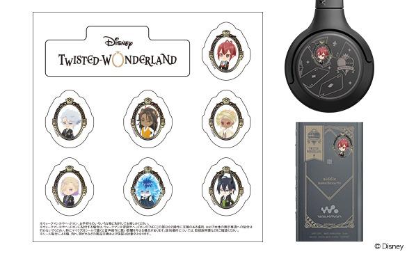 ヘッドホン&ウォークマン『ディズニー ツイステッドワンダーランド』 Edition 共通購入特典(C)Disney
