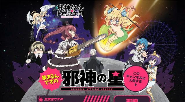 公式ニコニコチャンネル「集まるんですの!邪神の星」(C)ユキヲ・COMICメテオ/邪神ちゃんドロップキックX製作委員会