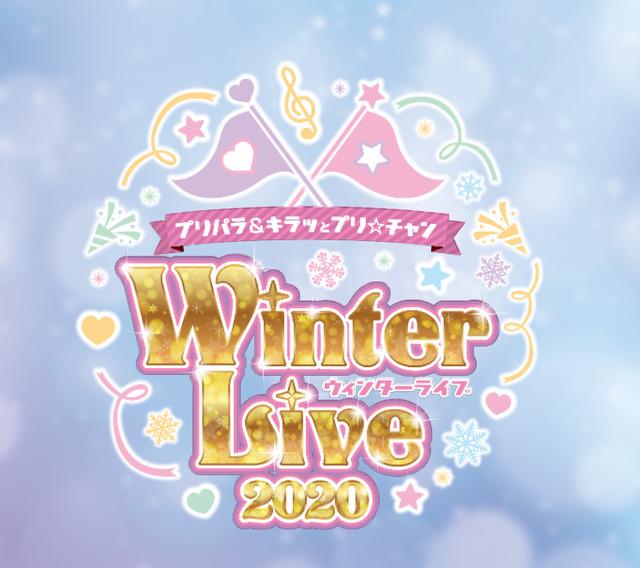 「プリパラ&キラッとプリ☆チャン Winter Live 2020」(C)T-ARTS / syn Sophia / テレビ東京/ PCH3製作委員会(C)T-ARTS / syn Sophia / テレビ東京/ IPP製作委員会