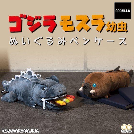 「ゴジラ ぬいぐるみペンケース(全2種)」各2,970円(税込)TM & (C) TOHO CO., LTD.