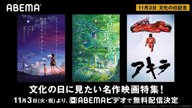「文化の日に見たい名作映画特集!」(C)Makoto Shinkai / CoMix Wave Films(C)1988 マッシュルーム/アキラ製作委員会