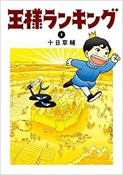 「王様ランキング」原作コミック