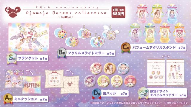 「おジャ魔女どれみ コレクション」1回680円(税込)(C)東映アニメーション