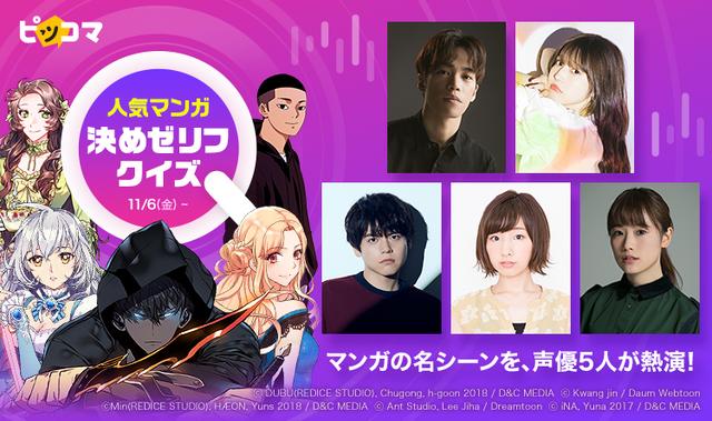「人気マンガ決めゼリフクイズ」(C)DUBU(REDICE STUDIO), Chugong, h-goon 2018/D&C MEDIA(C)Min(REDICE STUDIO), HAEON, Yuns 2018/D&C MEDIA(C)Kwang jin/Daum Webtoon(C)Ant Studio, Lee Jiha/Dreamtoon(C)iNA, Yuna 2017/D&C MEDIA
