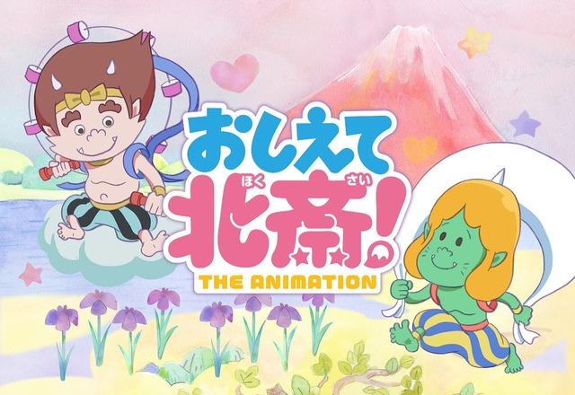『おしえて北斎!-THE ANIMATION-』ティザービジュアル(C)いわきりなおと/CWF