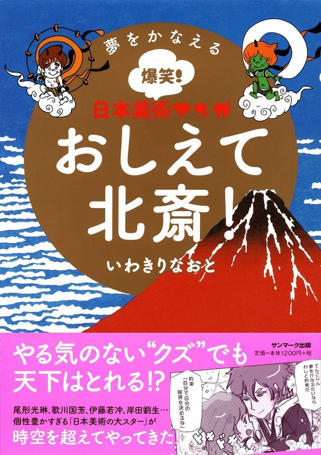 『夢をかなえる爆笑! 日本美術マンガ おしえて北斎!』