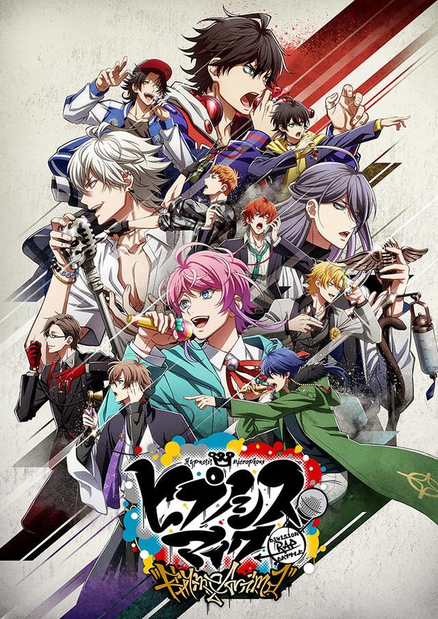 「『ヒプノシスマイク-Division Rap Battle-』Rhyme Anima」キービジュアル(C)『ヒプノシスマイク-Division Rap Battle-』Rhyme Anima製作委員会