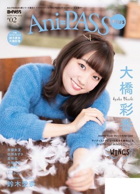 「Ani-PASS Plus #02」1,300円(税抜)