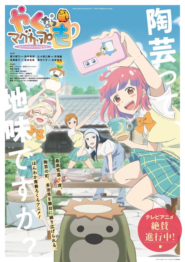 『やくならマグカップも』キービジュアル(C)プラネット・日本アニメーション/やくならマグカップも製作委員会