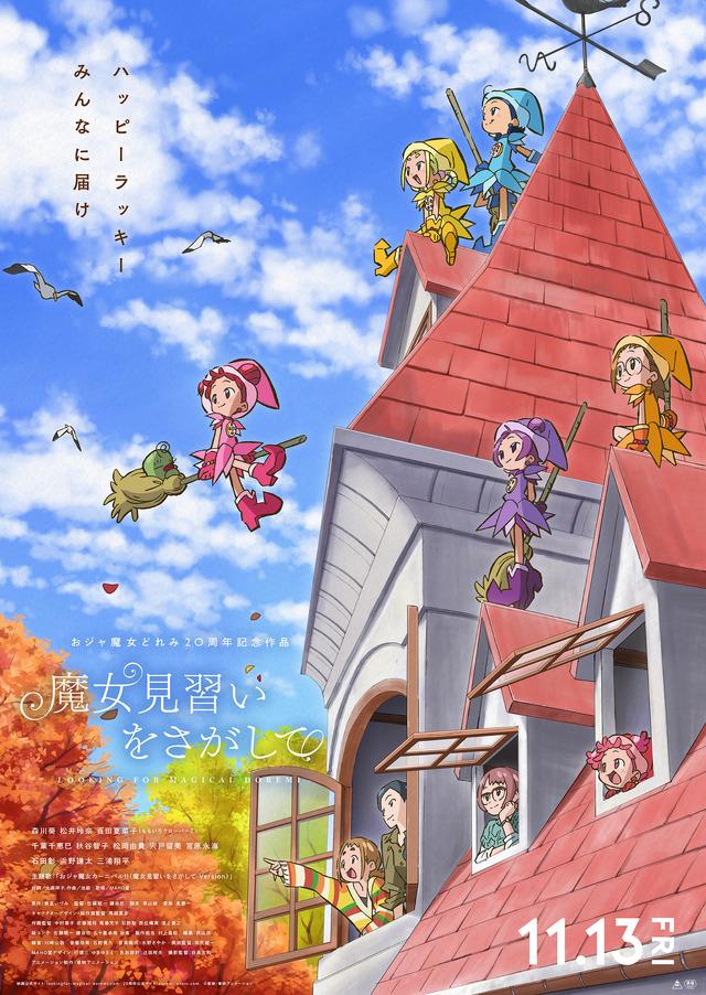 『魔女見習いをさがして』第2弾ビジュアル(C)東映・東映アニメーション