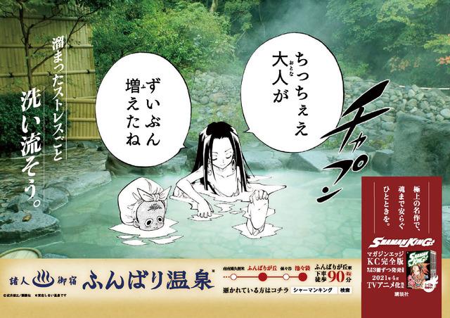 「ふんばり温泉」を再現した広告を実施中