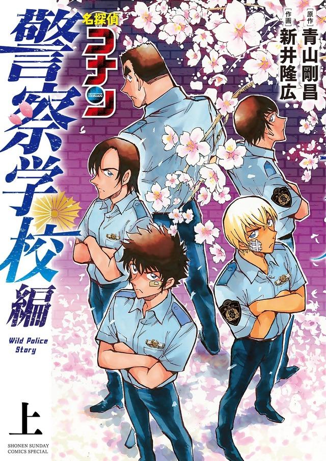 『名探偵コナン 警察学校編 Wild Police Story』上巻 682円(税抜)