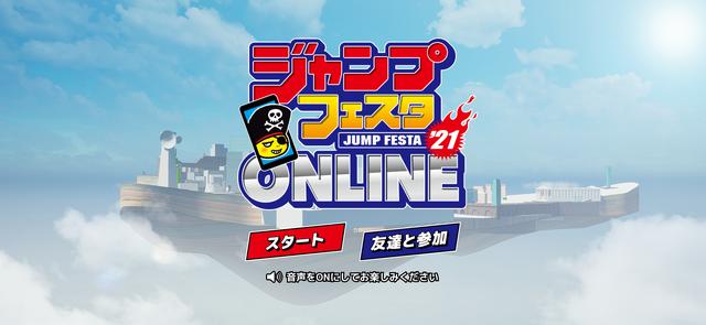 「ジャンプフェスタ2021 ONLINE」アプリスタート画面(C)SHUEISHA Inc. All rights reserved.