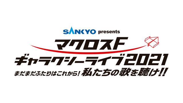 「SANKYO presents マクロスF ギャラクシーライブ 2021 ~まだまだふたりはこれから!私たちの歌を聴け!!~」(C)2007 BIGWEST/MACROSS F PROJECT・MBS
