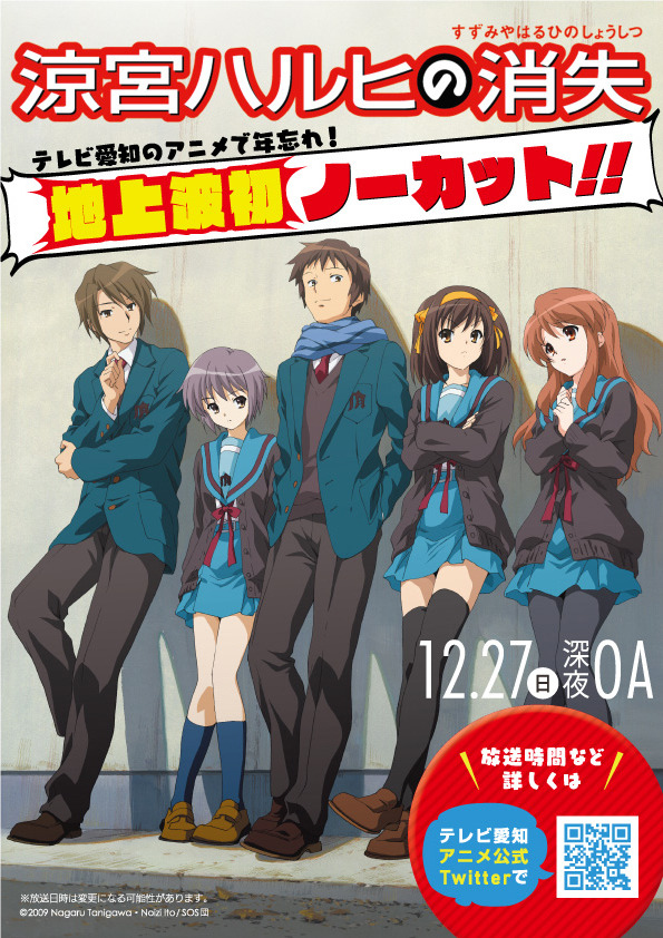 『涼宮ハルヒの消失』(C)2009 Nagaru Tanigawa・Noizi Ito/SOS団