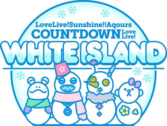 「<有料生配信ライブ>ラブライブ!サンシャイン!! Aqours COUNTDOWN LoveLive! ~WHITE ISLAND~」ロゴ(c)プロジェクトラブライブ!サンシャイン!! (c)2017 プロジェクトラブライブ!サンシャイン!!
