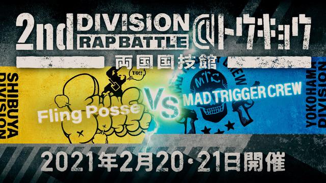「ヒプノシスマイク -Division Rap Battle- 6th LIVE@トウキョウ<<2nd D.R.B>>」対戦カード