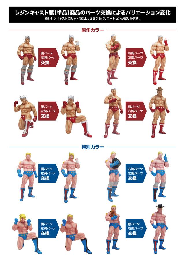 「CCP Muscular Collection NO.56 テリーマン 2.0 Ver.」パーツ交換によるバリエーション(C)ゆでたまご