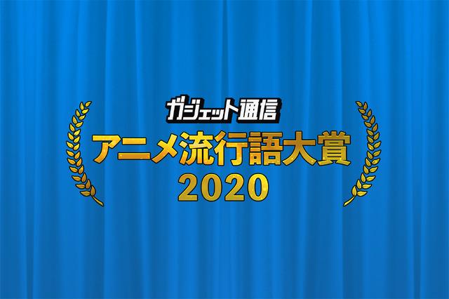 「ガジェット通信 アニメ流行語大賞2020」