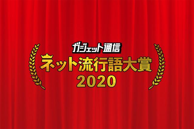 「ガジェット通信 ネット流行語大賞2020」