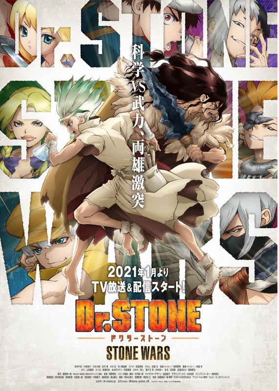 「TVアニメ『Dr.STONE』第2期ティザービジュアル」(C)米スタジオ・Boichi/集英社・Dr.STONE製作委員会