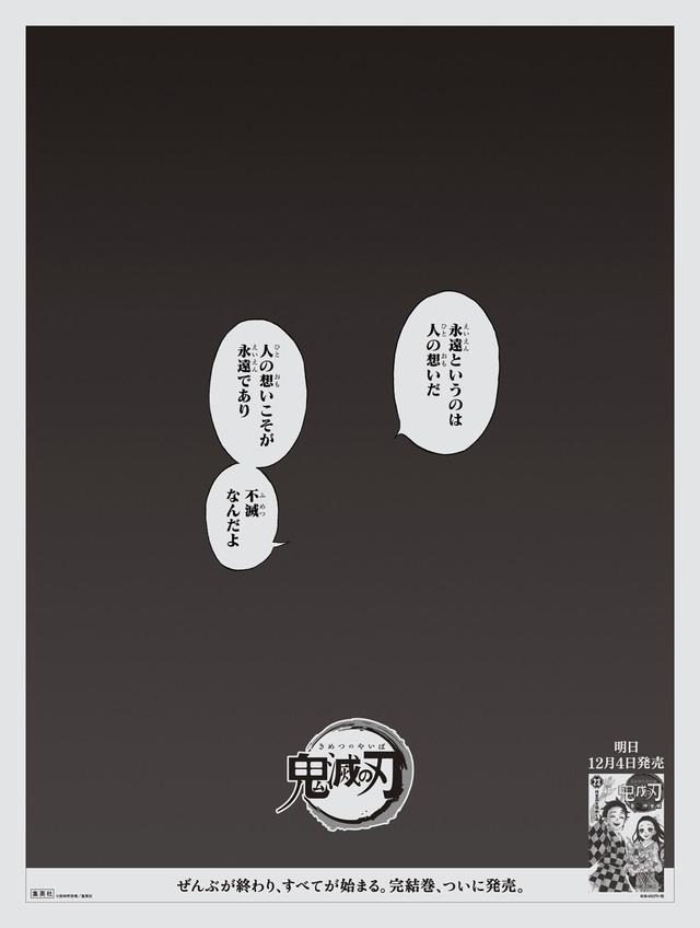 『鬼滅の刃』「完結巻記念広告」(C)吾峠呼世晴/集英社