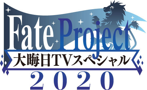 『Fate Project 大晦日TVスペシャル2020』(C) TYPE-MOON / FGC PROJECT(C) TAa・KADOKAWA・TYPE-MOON / 「衛宮さんちの今日のごはん」製作委員会(C)「毎日♪ 衛宮さんちの今日のごはん」製作委員会(C) TYPE-MOON / studio BB All Rights Reserved.(C)TYPE-MOON / FGO ARCADE PROJECT(C)TYPE-MOON / FGO PROJECT(C)TYPE-MOON / FGO6 ANIME PROJECT