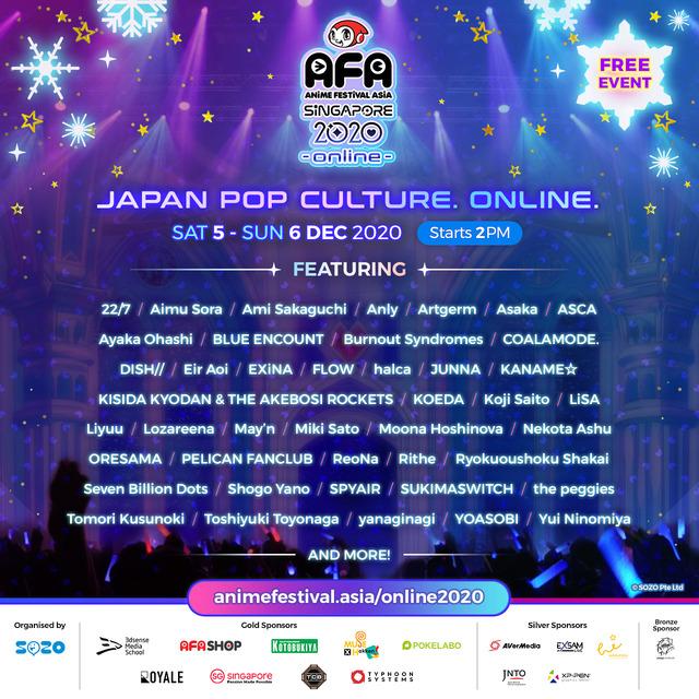 「Anime Festival Asia(AFA)」