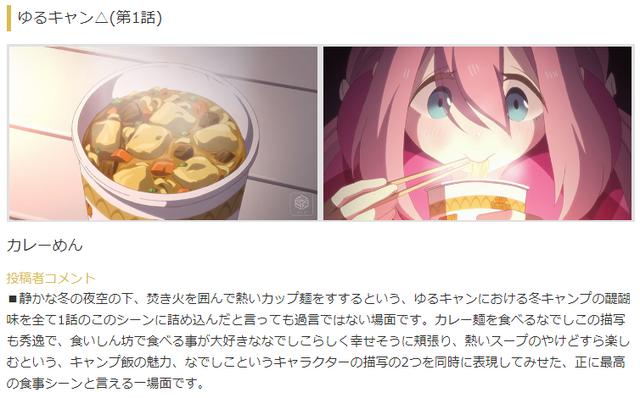 『ゆるキャン△』(C)あfろ・芳文社/野外活動サークル