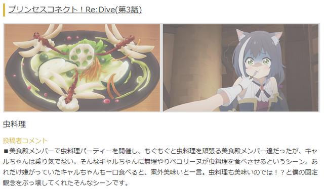『プリンセスコネクト!Re:Dive』(C)アニメ「プリンセスコネクト!Re:Dive」製作委員会