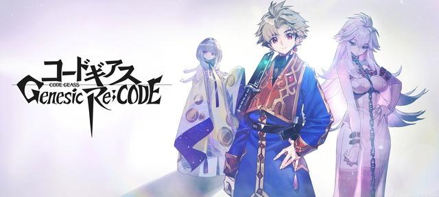 『コードギアス Genesic Re;CODE』(C)SUNRISE/PROJECT G-GEASS Character Design(C)2006-2021 CLAMP・ST