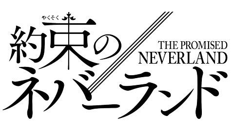 「TVアニメ『約束のネバーランド』ロゴ」(C)白井カイウ・出水ぽすか/集英社・約束のネバーランド製作委員会