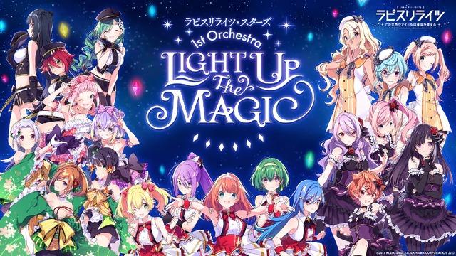 ライブ「ラピスリライツ・スターズ 1st Orchestra『LIGHT UP the MAGIC』」(C)2017 KLabGames(C)KADOKAWA CORPORATION 2017(C)Shengqu Games