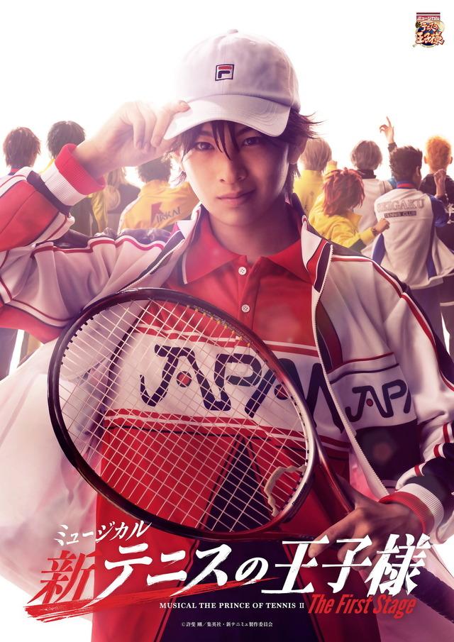 ミュージカル『新テニスの王子様』(C)許斐 剛/集英社・新テニミュ製作委員会