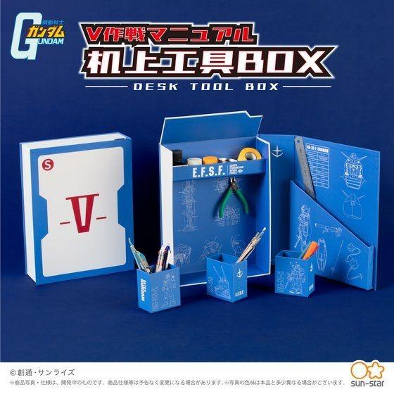 「機動戦士ガンダム 机上工具BOX」3,960円(税込)(C)創通・サンライズ