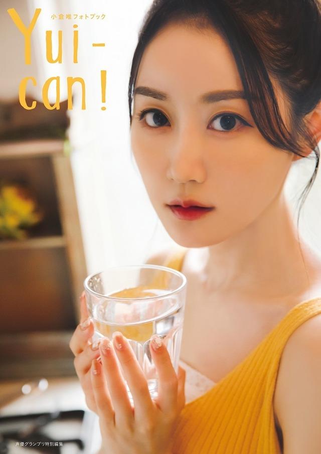『Yui-can!』Amazon.co.jp限定カバー(C)Shufunotomo Infos Co.,Ltd. 2020