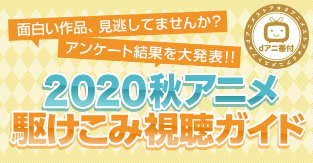 dアニメストア「今期で一番○○なアニメは?」2020秋アニメ アンケート結果発表