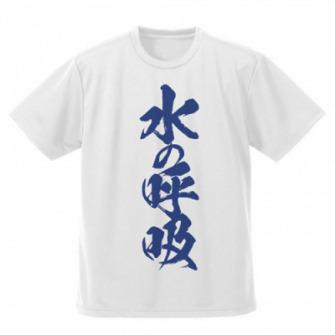 「鬼滅の刃 水の呼吸ドライTシャツ」3,200円(税別)(C)吾峠呼世晴/集英社・アニプレックス・ufotable