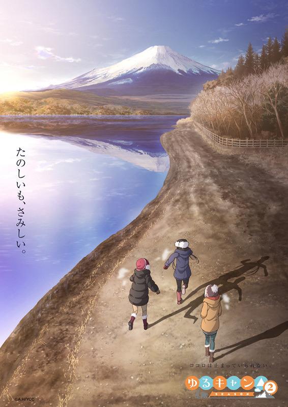 『ゆるキャン△ SEASON2』キービジュアル(C)あfろ・芳文社/野外活動委員会