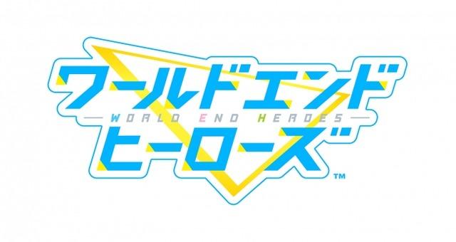 『ワールドエンドヒーローズ』