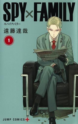 「SPY×FAMILY 1」 遠藤 達哉(著/文)集英社