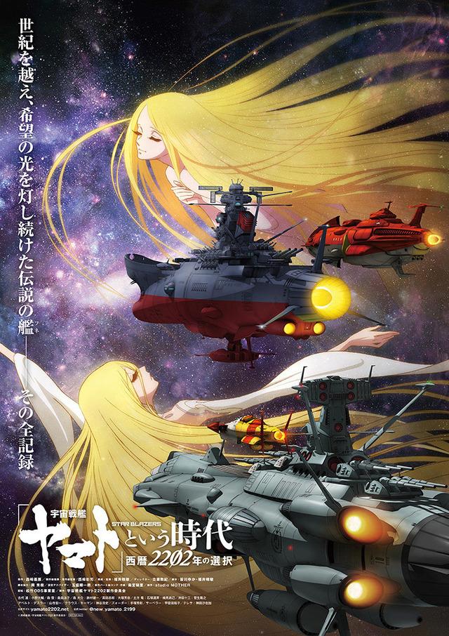『「宇宙戦艦ヤマト」という時代 西暦2202年の選択』ムビチケ特典 B2 サイズ キー ビジュアルポスター(C)2012 宇宙戦艦ヤマト 2199 製作委員会