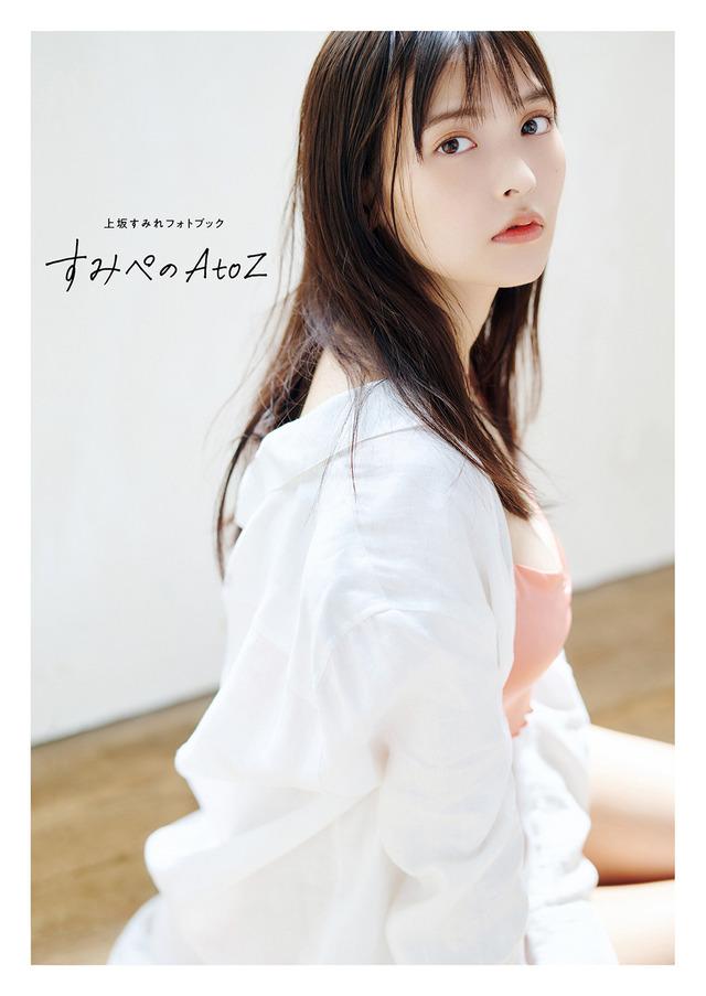 「上坂すみれフォトブック すみぺのAtoZ」3,500円(税抜)(C)Shufunotomo Infos Co.,Ltd. 2020