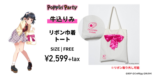 「リボン巾着トート」牛込りみ・2599円(税別)(C)BanG Dream! Project(C)Craft Egg Inc.(C)bushiroad All Rights Reserved.