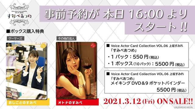 「Voice Actor Card Collection VOL.06 上坂すみれ『すみぺあつめ』購入特典」(C)BUSHIROAD MEDIA