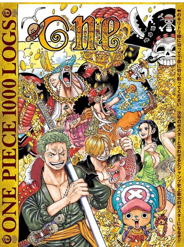 3・4合併号付録「ONE PIECE 1000LOGS ポスター」(C)尾田栄一郎/集英社