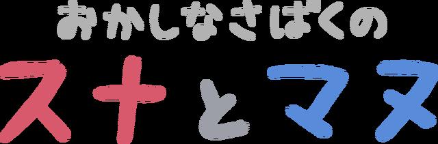 『おかしなさばくのスナとマヌ』(C)たかむらすずな/日本アニメーション/MMDGP