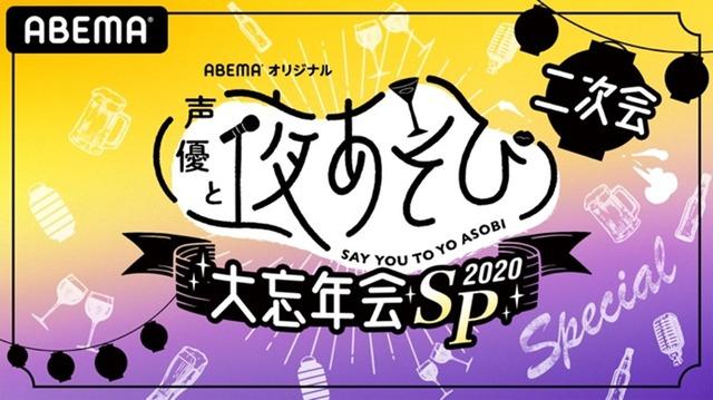 特別番組『「声優と夜あそび2020」大忘年会SP 2次会』(C)AbemaTV,Inc.