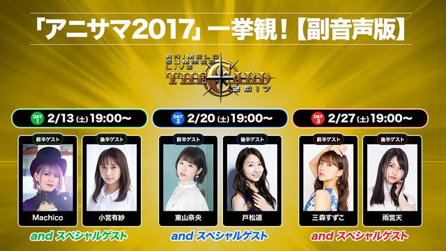 「アニサマ2017 一挙観」(C)Animelo Summer Live 2021